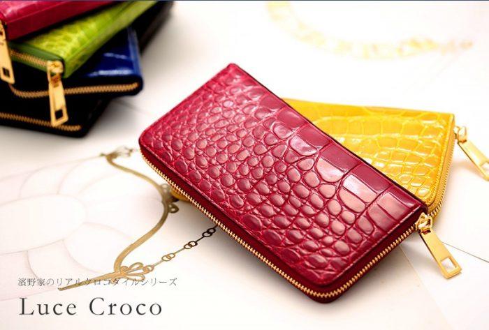 レディース用クロコダイルの長財布