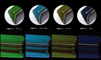 クロコダイルの長財布 内装バリエーション